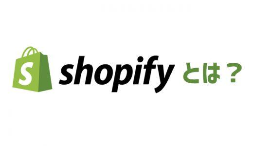 Shopify(ショッピファイ)とは?会社の歴史・日本進出の背景から特長、料金体系まで