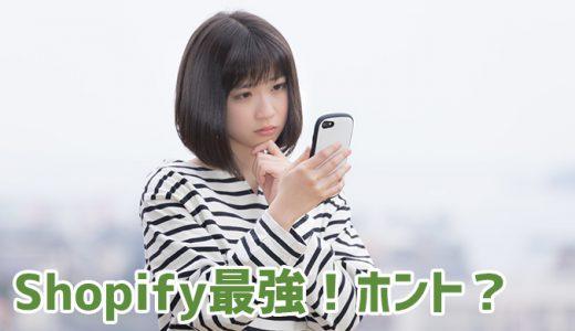 Shopify(ショッピファイ)は優れたECカートシステムだが、それ以上に大事な要素がある