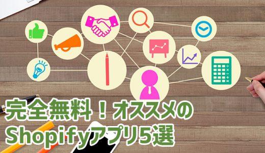 【全て完全無料!】Shopify(ショッピファイ)運営で最初に入れておきたい無料アプリ5選