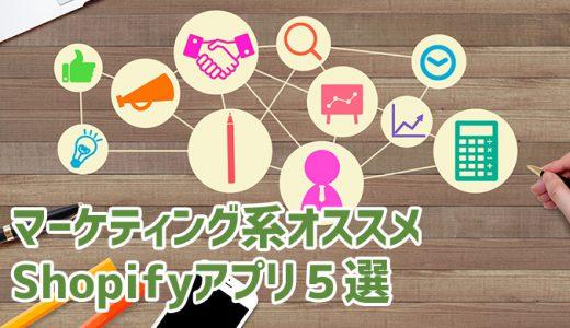 マーケティング系でオススメの人気Shopify(ショッピファイ)アプリ5選