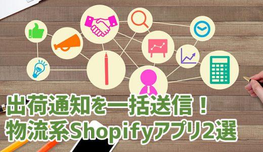 出荷通知を一括送信できる物流系のオススメShopify(ショッピファイ)アプリ2選