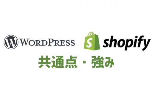 普及率・市場シェアから見るWordPressとShopify(ショッピファイ)の共通点、それぞれの強み
