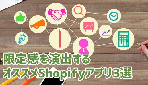 カウントダウンや購入制限で限定感を演出するマーケティング支援系オススメShopify(ショッピファイ)アプリ3選