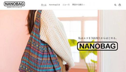 エコバッグブランド『NANOBAG』様