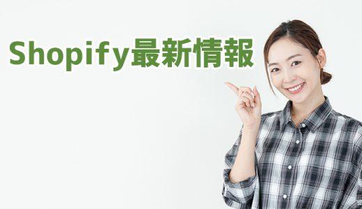 Shopify(ショッピファイ)から学ぶ新型コロナウィルス支援策のスピード感