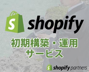 Shopify初期構築サービス