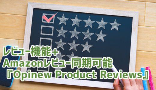 レビュー機能に加えてAmazonレビューも同期できるShopify(ショッピファイ)アプリ『Opinew Product Reviews』