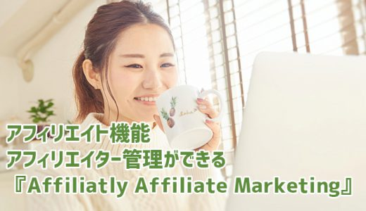 アフィリエイト機能・アフィリエイター管理ができるShopify(ショッピファイ)アプリ『Affiliatly Affiliate Marketing』