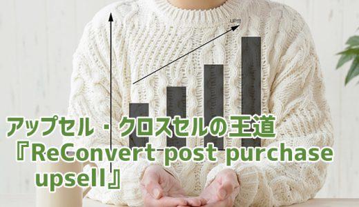 超高評価!アップセル・クロスセルの王道Shopify(ショッピファイ)アプリ『ReConvert post purchase upsell』