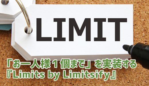 「お一人様1個まで」購入制限を実装するShopify(ショッピファイ)アプリ『Limits by Limitsify』