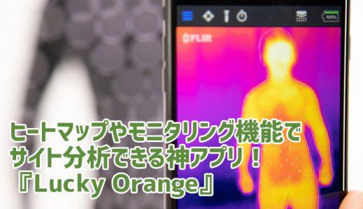 導入必須!ヒートマップやモニタリング機能でサイト分析できるShopify(ショッピファイ)アプリ『Lucky Orange』