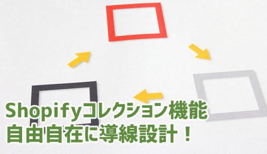 カテゴリー分けに便利なShopify(ショッピファイ)のコレクション機能を使いこなして自由自在に導線設計!