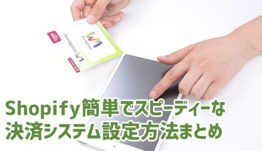 Shopify(ショッピファイ)初期設定の最重要項目!簡単でスピーディーな決済システム設定方法まとめ
