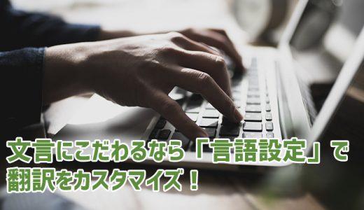 文言にこだわるならShopify(ショッピファイ)テーマの「言語設定」で翻訳をカスタマイズしよう
