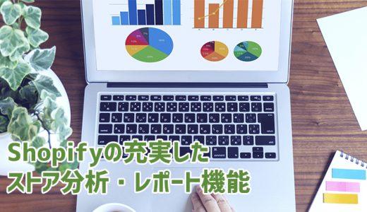 充実したストア分析・レポート機能~シリーズ『これだけでも月額29ドル以上の価値あるShopify』Vol.5