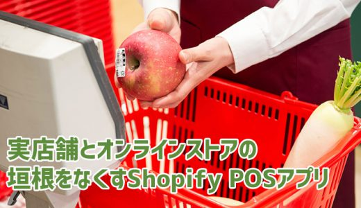 実店舗とオンラインストアの垣根をなくすShopify POSアプリ~シリーズ『これだけでも月額29ドル以上の価値あるShopify』Vol.8