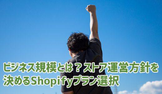 ビジネス規模とは?ストア運営方針を決めるShopifyプラン選択