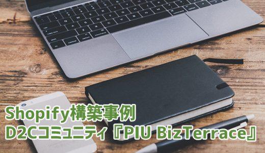 D2Cコミュニティ『PIU BizTerrace』-Shopify構築・運営支援事例のご紹介
