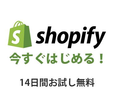 Shopifyストア開設