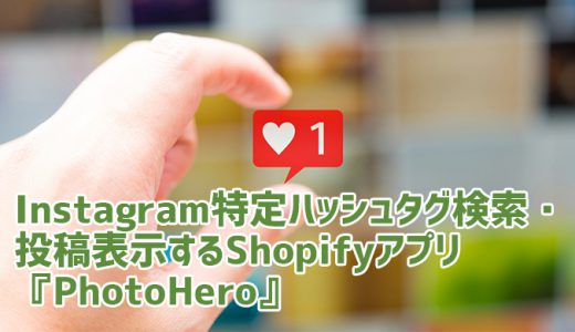 Instagramで特定のハッシュタグ検索・投稿を表示するShopifyアプリ『PhotoHero』