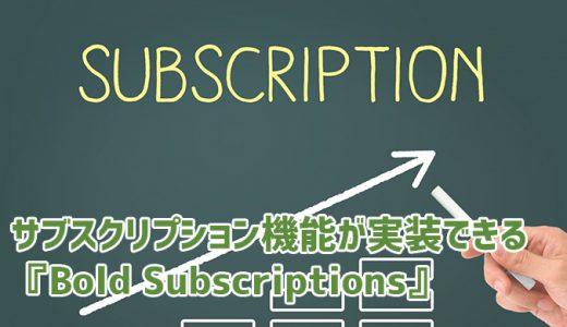 サブスクリプション機能が実装できるShopifyアプリ『Bold Subscriptions』