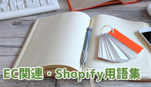 EC関連・Shopify(ショッピファイ)用語集