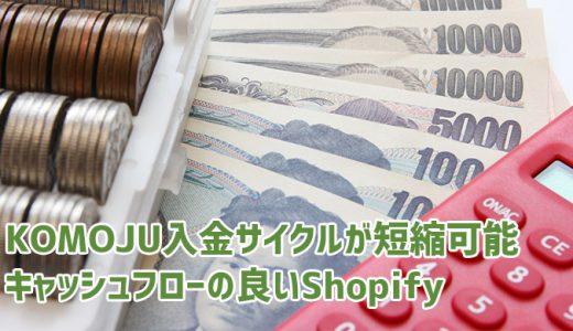 KOMOJUの入金サイクルが短縮可能に!キャッシュフローの良いShopify