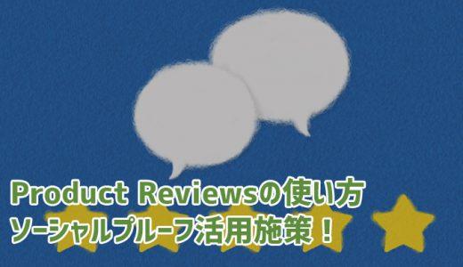 Product Reviewsの使い方 ソーシャルプルーフ活用施策
