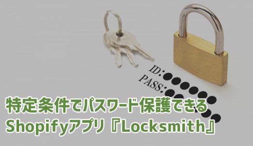 特定条件でパスワード保護できるShopifyアプリ『Locksmith』