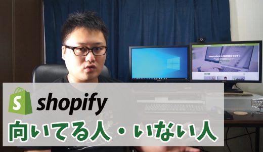 【ネットショップ立ち上げ】Shopifyが向いている人・向いていない人