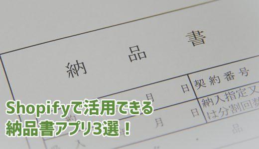 Shopify(ショッピファイ)で活用できる納品書アプリ3選!