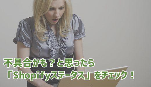 Shopifyの管理画面にログインできない?不具合かも?と思ったら「Shopifyステータス」をチェック!