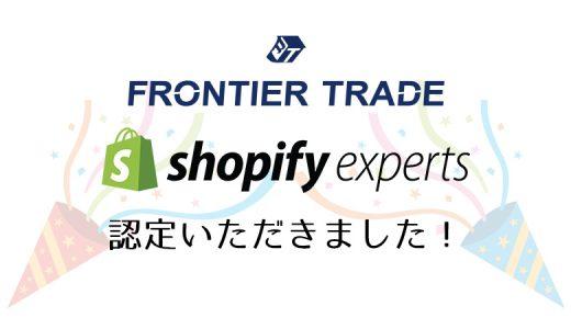 【お知らせ】Shopify Experts認定のご報告!