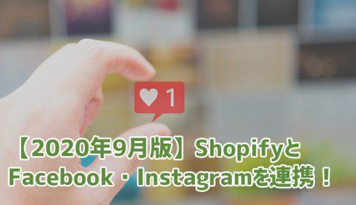 【2020年9月版】ShopifyとFacebook・Instagramを連携してSNS販売を強化しよう!