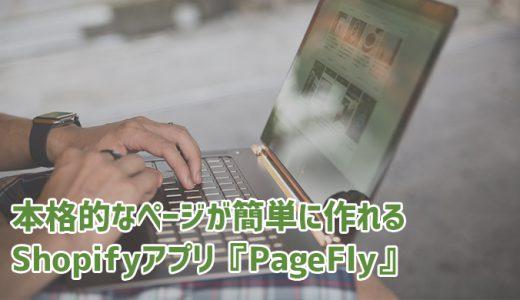 プロ顔負けの本格的なページがノーコードで簡単に作れるShopifyアプリ『PageFly Landing Page Builder』