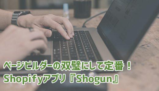 Shopifyで活用できるページビルダー双璧アプリ『Shogun Landing Page Builder』