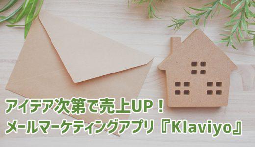アイデア次第で売上UP・底上げ可能なメールマーケティングの王道Shopifyアプリ『Klaviyo』
