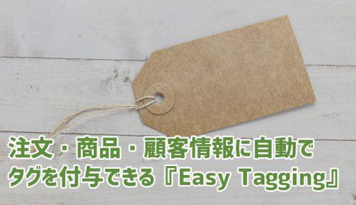 注文・商品・顧客情報に自動でタグを付与できるShopifyアプリ『Easy Tagging』