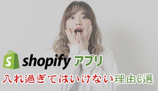 Shopifyアプリを入れ過ぎてはいけない理由6選