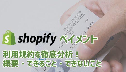Shopifyペイメントの利用規約を徹底分析!概要・できること・できないこと