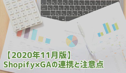 【2020年11月版】ShopifyとGoogleアナリティクスの連携方法・GA4に要注意