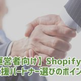 【EC運営者向け】Shopify構築・運営支援パートナー選びのポイント