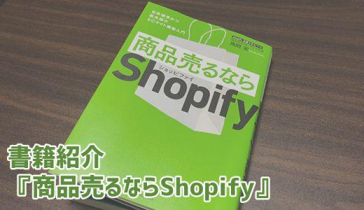 日本初のShopify解説書『商品売るならShopify』を読了!(書籍紹介)