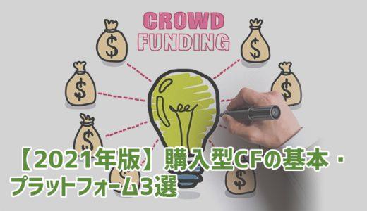【2021年版】購入型クラウドファンディングの基本・プラットフォーム3選