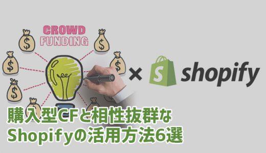 購入型クラウドファンディングと相性抜群なShopifyの活用方法6選