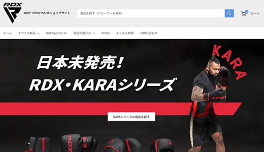 ボクシング フィットネス用品ブランド『RDX Sports』様