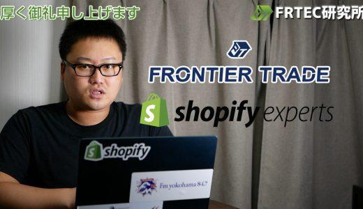 【当日撮影配信】Shopify Experts認定のご報告!