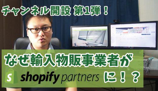 なぜ輸入物販事業者がShopifyパートナーに!?会社紹介・Shopifyとの出会い