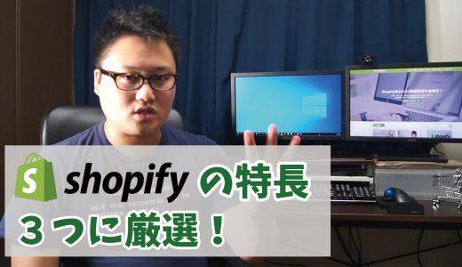 Shopifyの特長を3つ厳選!アイデア豊富なストアこそShopify(ショッピファイ)を使うべき!