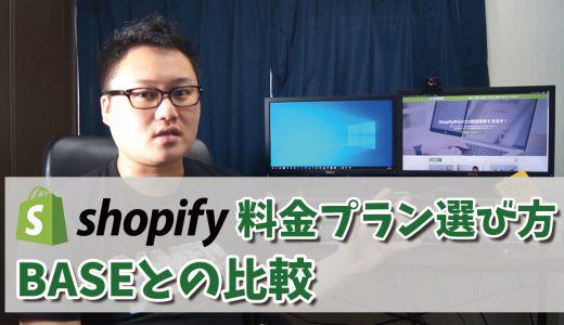 Shopifyプランの選び方・BASEとの比較/Shopify(ショッピファイ)は値段・運営コストだけで選ぶものじゃない!